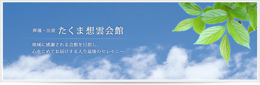 「葬儀」「葬式」「法要」の三豊市たくま想雲会館