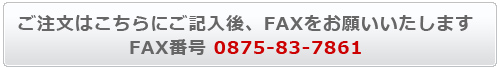 fax用ボタン
