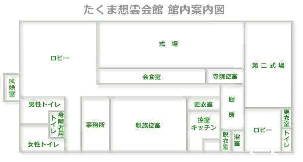会館案内図